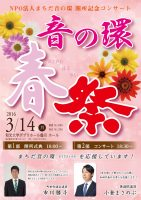 『音の環 春祭』(2016.03)