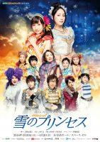 『雪のプリンセス』(2016.03-04)