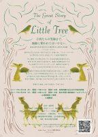 『Little Tree in KUMAMOTO』(2017.03)