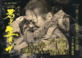 『君よ 生きて』(2017.02)