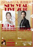 『谷口あかり&溝渕俊介 NEW YEAR LIVE 2016』(2016.01)