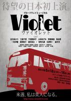 『Violet』(2016.05)