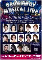 『BROADWAY MUSICAL LIVE 2nd』(2016.06)