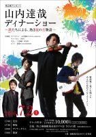 『山内達哉ディナーショー』(2016.07)