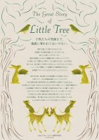 『Little Tree』(2016.10)