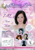 『鳥居ひとみ 20周年記念コンサート』(2016.07)